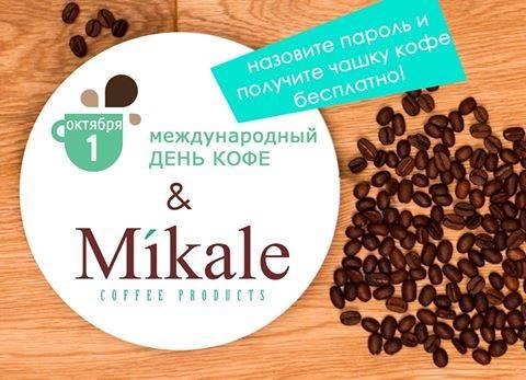 Международный день кофе (international coffee day)   весь мир внутри