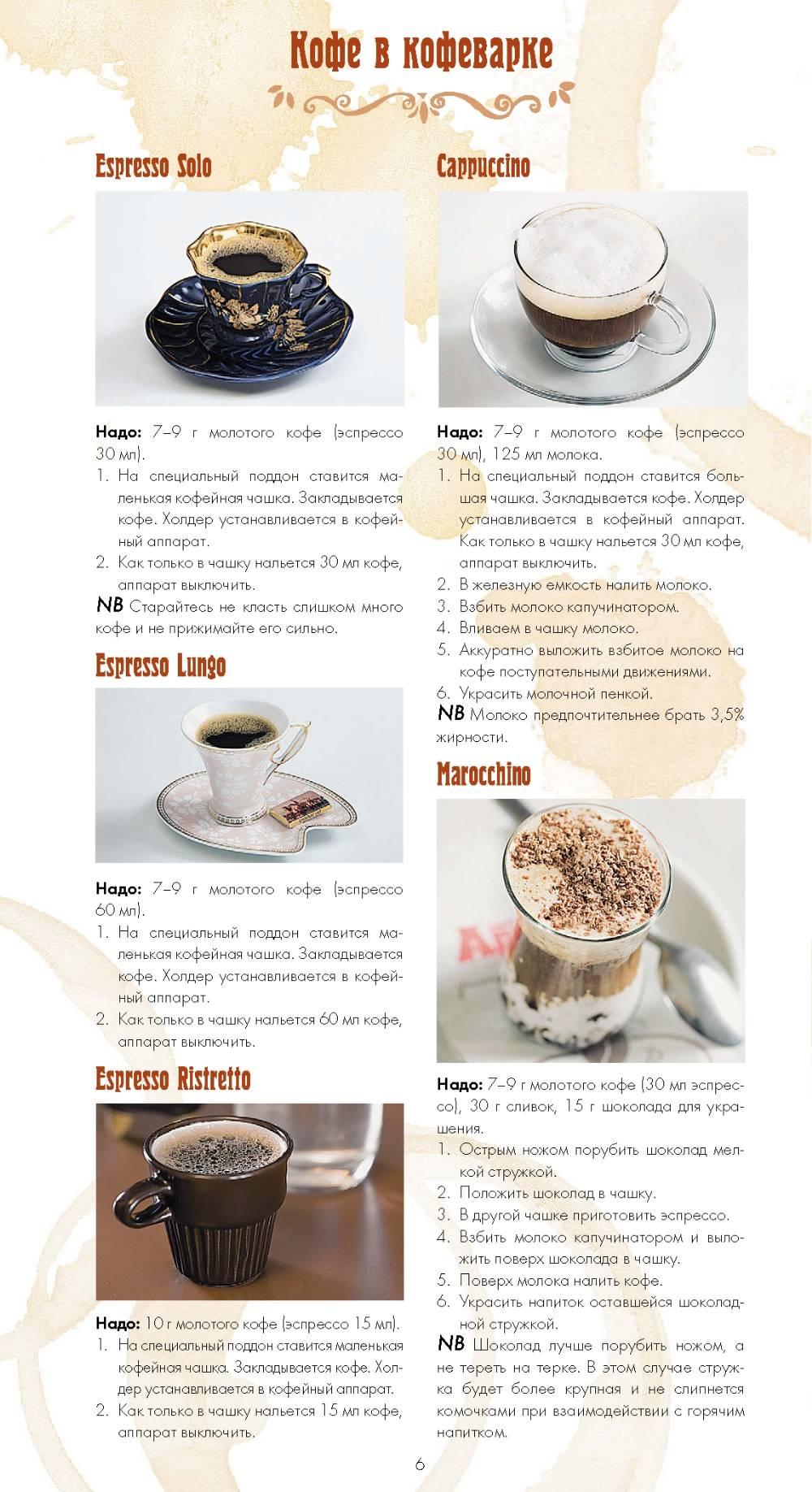 Как варить кофе в турке и кофеварке | сколько варить кофе