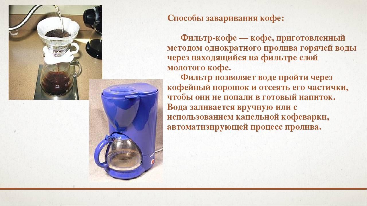 Кофе в домашних условиях: восемь способов приготовления