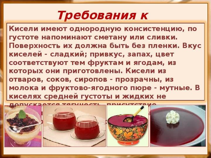Как приготовить вкусный кисель - простые рецепты на любой вкус
