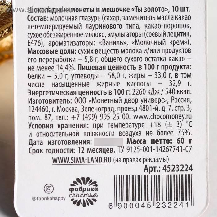 Заменитель какао-масла: свойства, виды, польза и вред