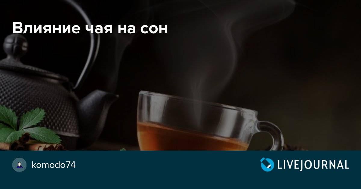 Можно ли употреблять чай перед сном?