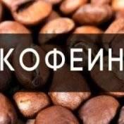 ☕️ кофе при геморрое [можно ли пить, польза и вред напитка]