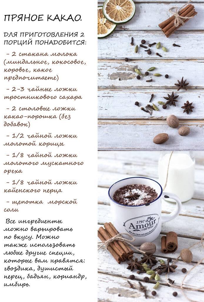 Кофе с какао - рецепты удивительно вкусного напитка