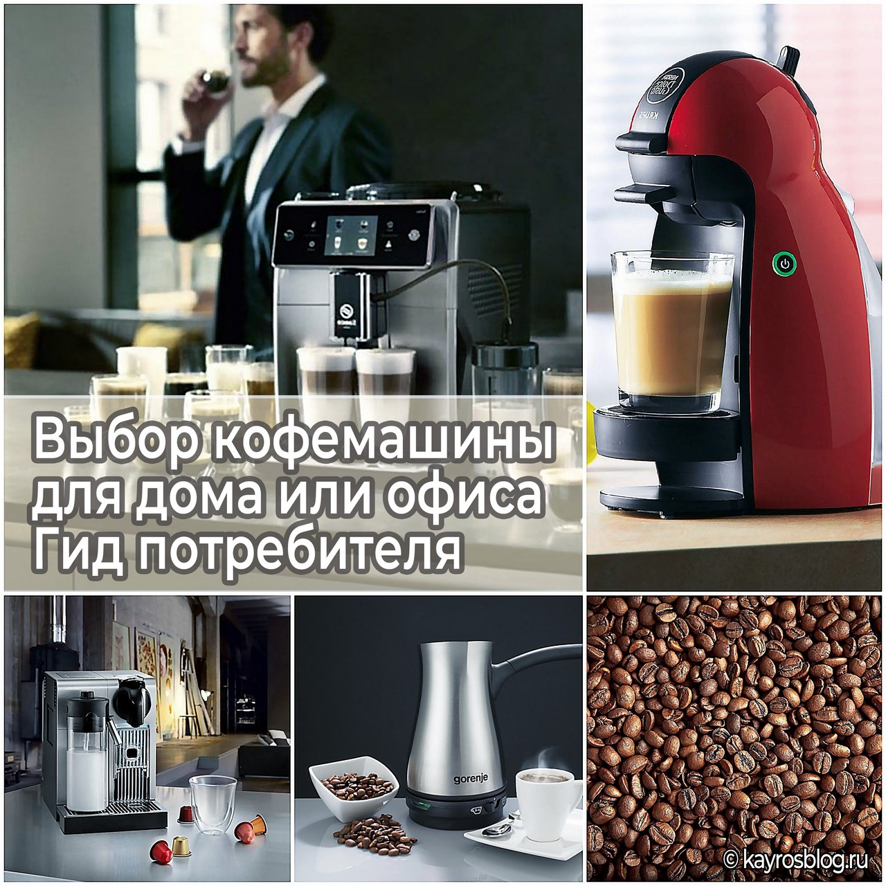 Как правильно выбирать кофемашину для дома