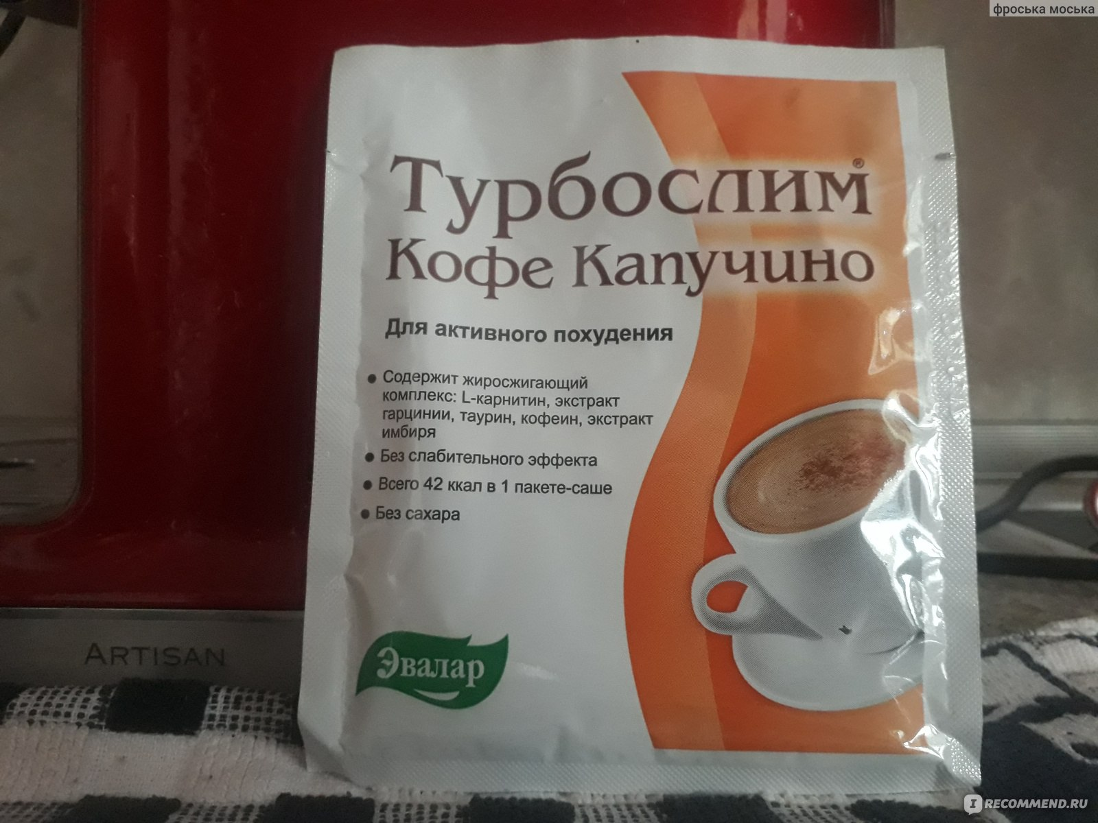 Кофе капучино турбослим для похудения, отзывы