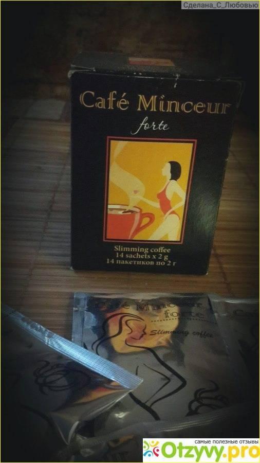 Кофе минсер форте для похудения - действие и эффективность
