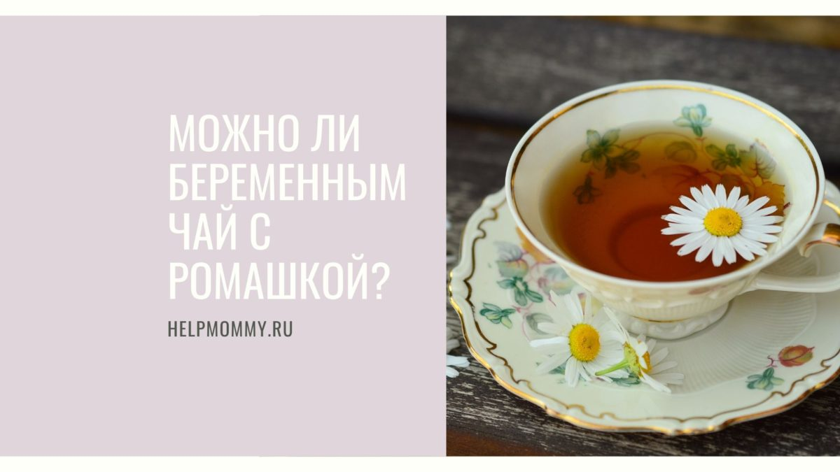 Ромашка при беременности / чай, отвар, настой /