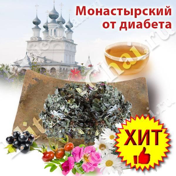 Монастырский чай от диабета: обзор трав в составе чайного сбора
