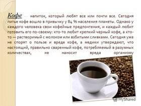 Можно ли детям пить кофе, не вредно ли это?