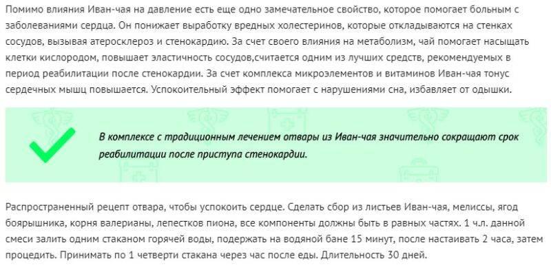 Иван-чай повышает или понижает артериальное давление (ад)