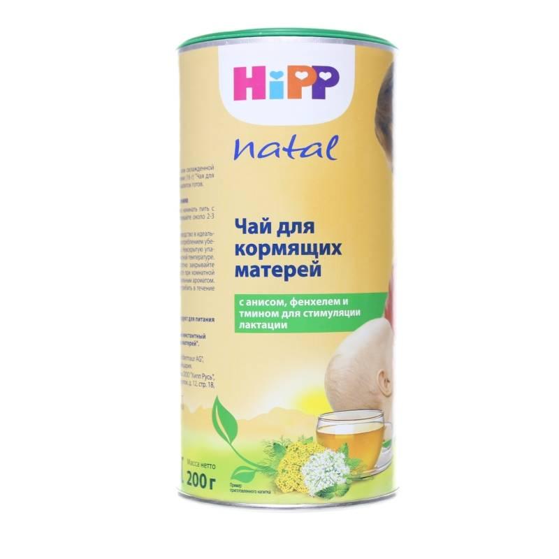 Фенхелевый чай hipp при грудном вскармливании: инструкция для новорожденных и кормящих мам. фенхелевый чай для кормящих мам
