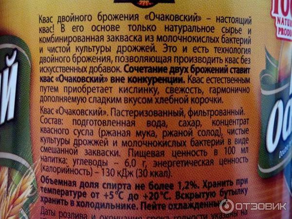 Отзыв на квас очаковский от очаково: состав, калорийность, фото