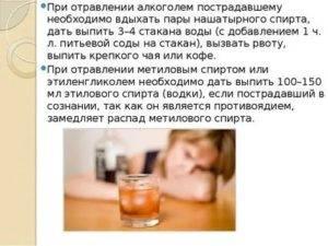 Что можно есть при отравлении лекарствами