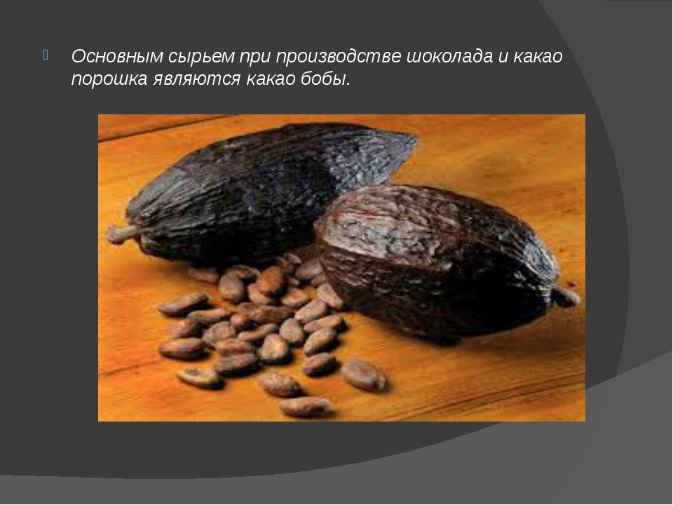 Масло какао - полезные и опасные свойства