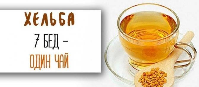 Египетский чай хельба срок годности