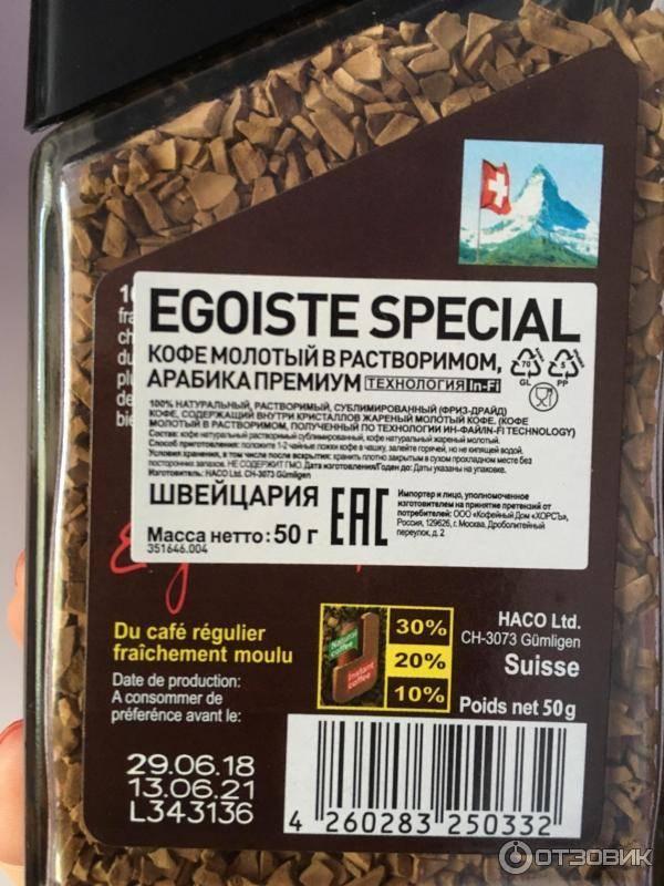 Кофе эгоист (egoiste): виды, технология производства, отзывы