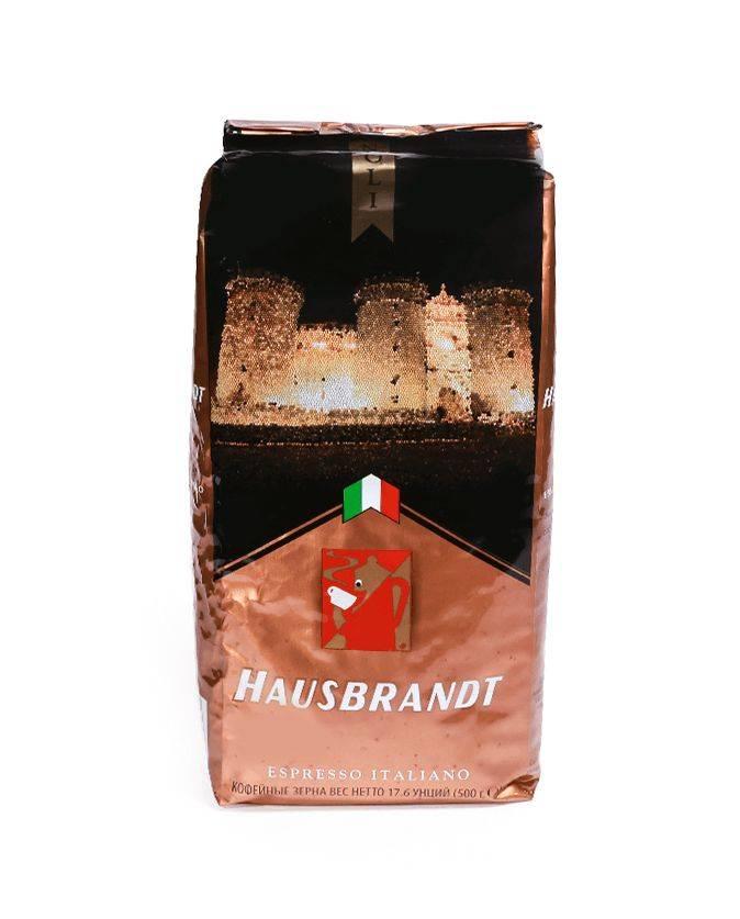 Кофе hausbrandt, элитные итальянские кофейные напитки хаусбрандт