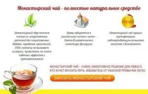 Монастырский чай от алкоголизма   на всякий случай