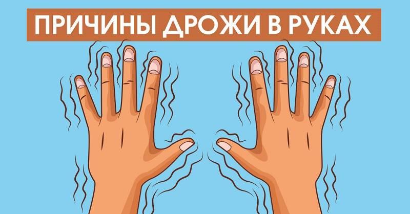 Что делать, если при волнении трясутся руки? — панические атаки