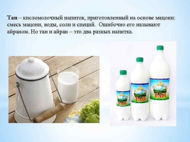 Полезный напиток тан: состав, свойства и вред, применение молочного напитка для похудения