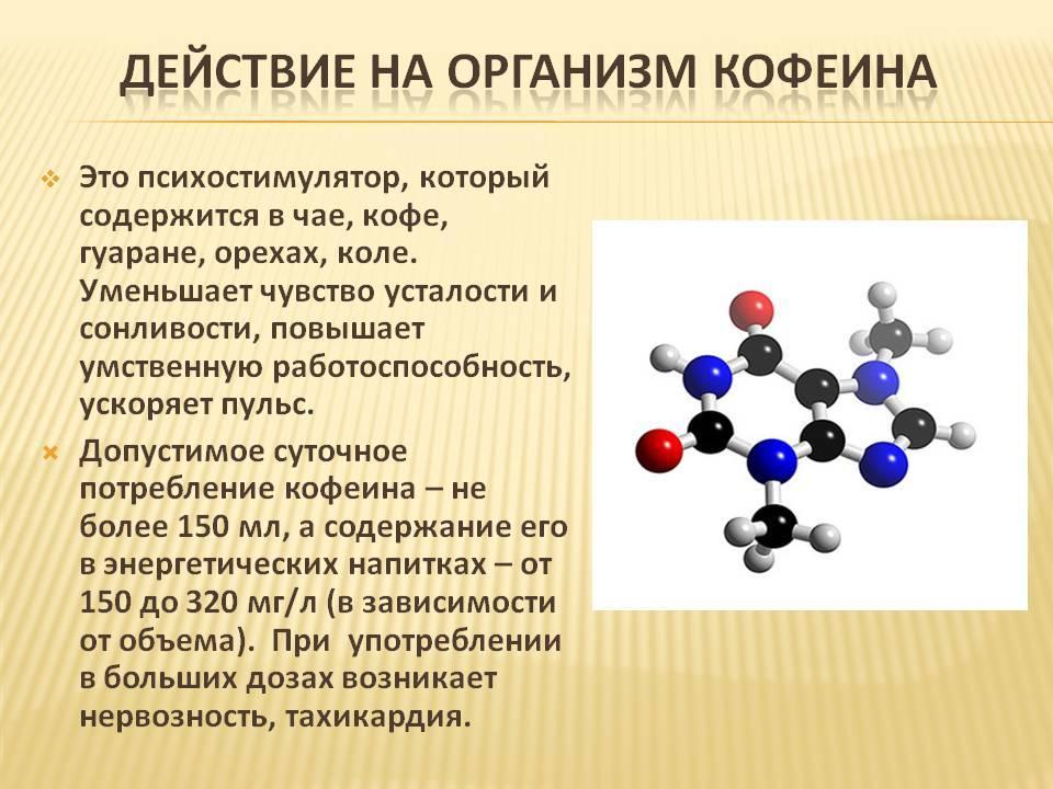 Как влияет кофе на организм, польза и вред напитка