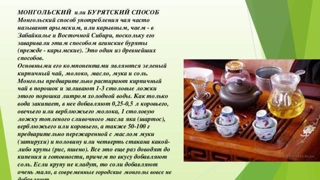 Чай с молоком и с солью: полезные свойства и рецепты приготовления
