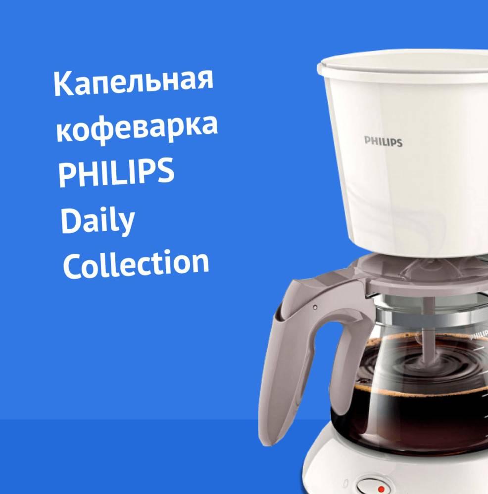 Обзоры кофейной техники philips