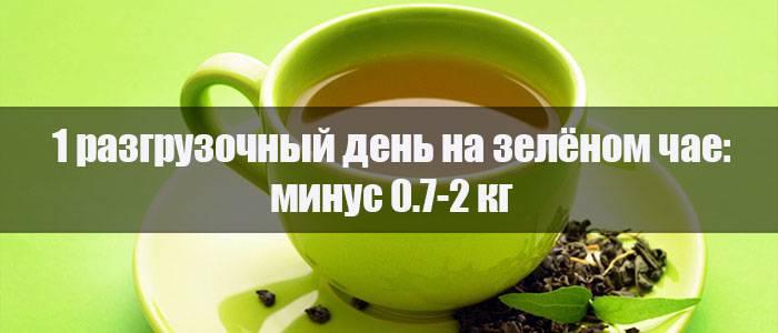 Диета на зеленом чае - меню, принципы питания, отзывы