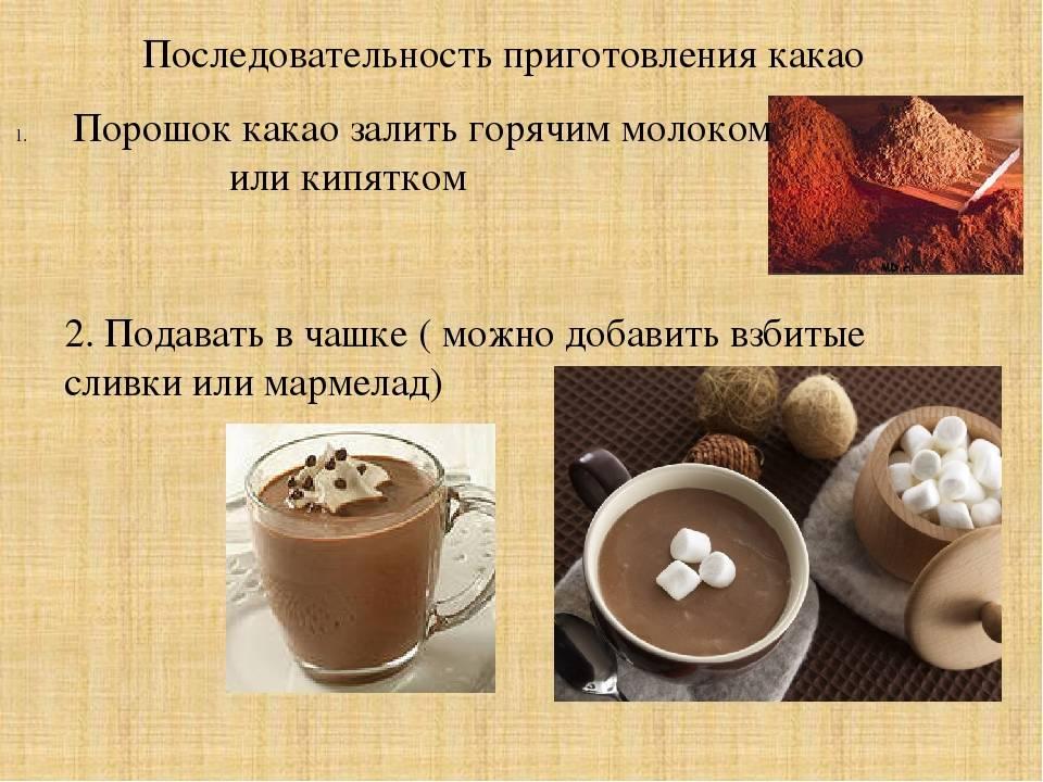Как варить какао это напиток на все случаи жизни