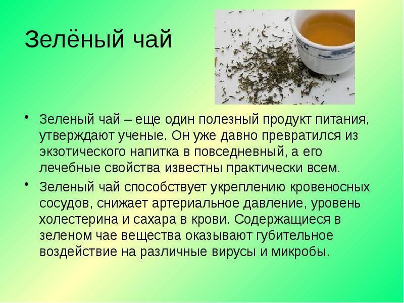 В чем польза и вред зеленого чая для женщин и мужчин?