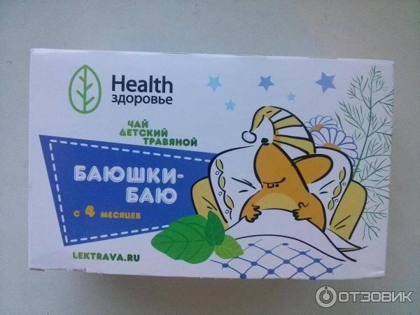 Успокаивающий чай из трав в аптеке для детей и взрослых - rus-womens
