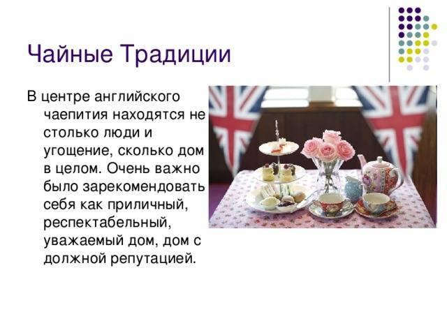 В какое время и как пьют чай англичане