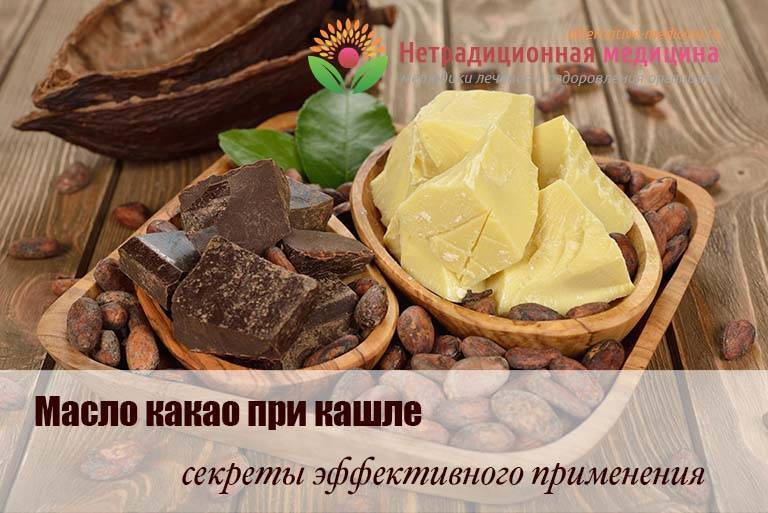 Масло какао от кашля: польза и вред, рецепты лечения