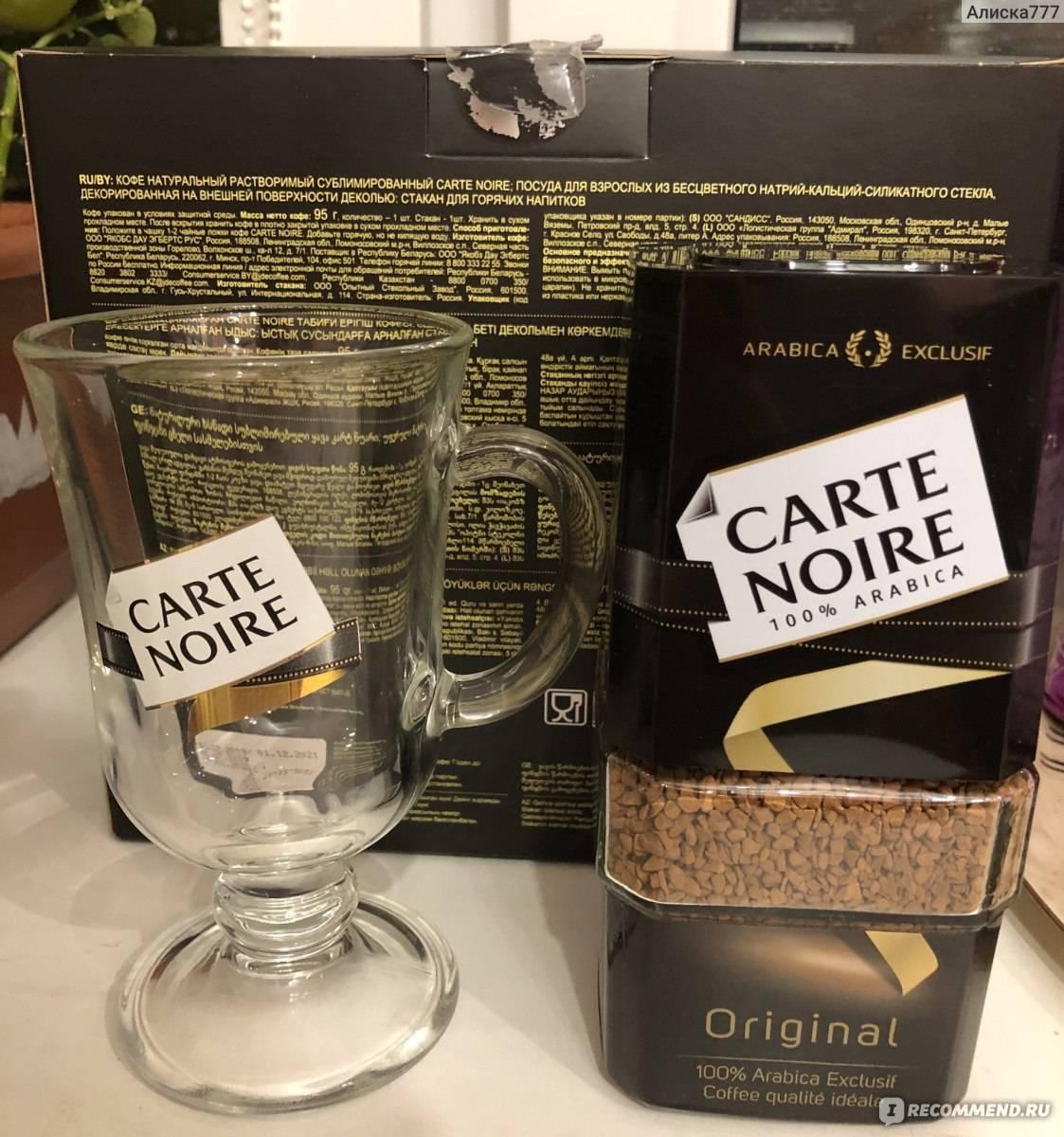 Кофе carte noire (карт нуар) - бренд, цены, ассортимент, отзывы