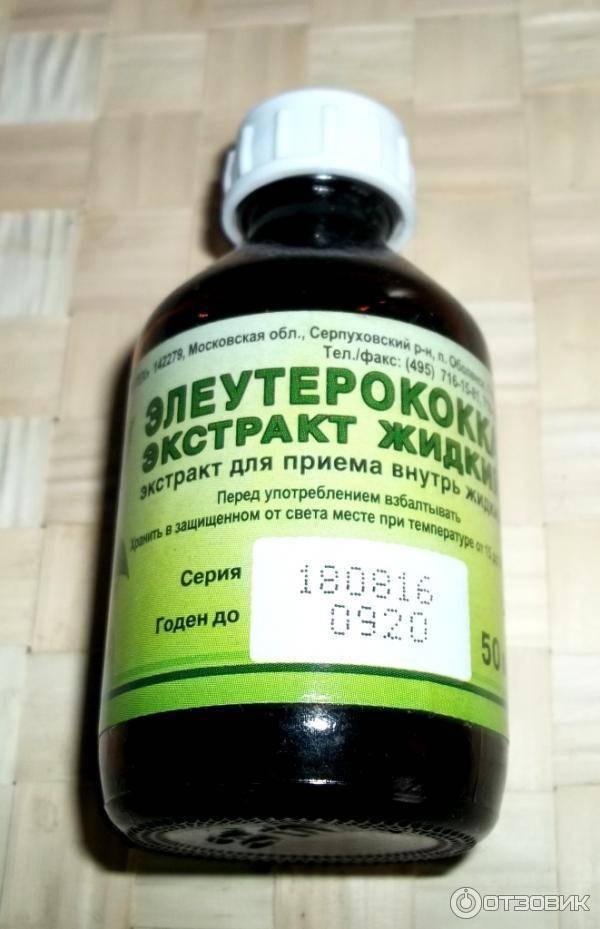 Настойка элеутерококка: польза и вред, применение и прочее + отзывы medistok.ru - жизнь без болезней и лекарств
