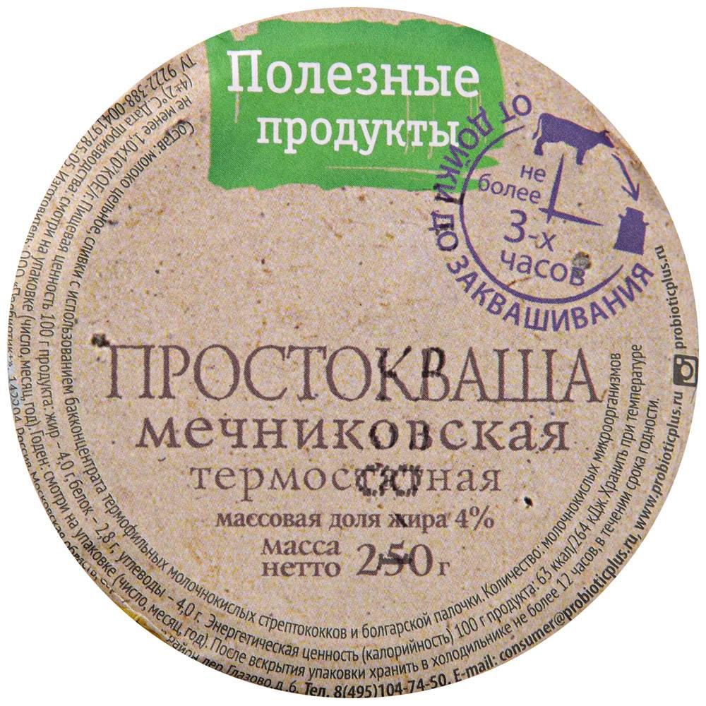 «болгарская простокваша» ильи мечникова. рецепты долголетия. жемчужины медицины востока и запада