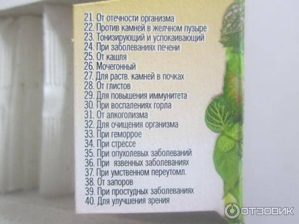 Лечебные свойства и показания мочегонного чая