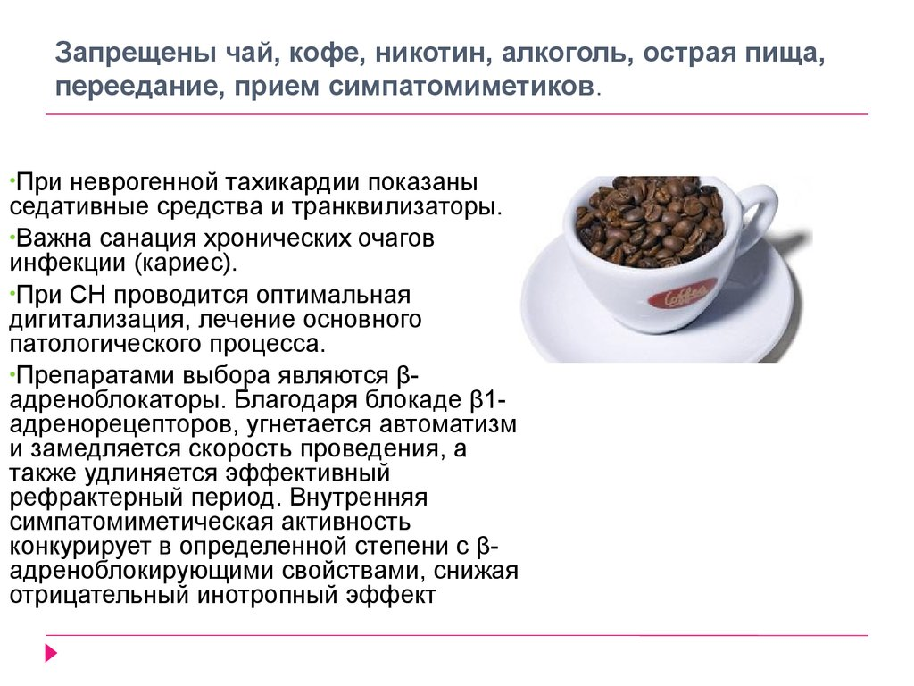 Можно ли пить кофе после инфаркта