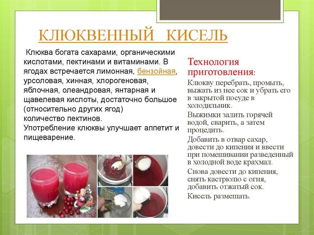 Кисель из клюквы — пошаговый рецепт с фото