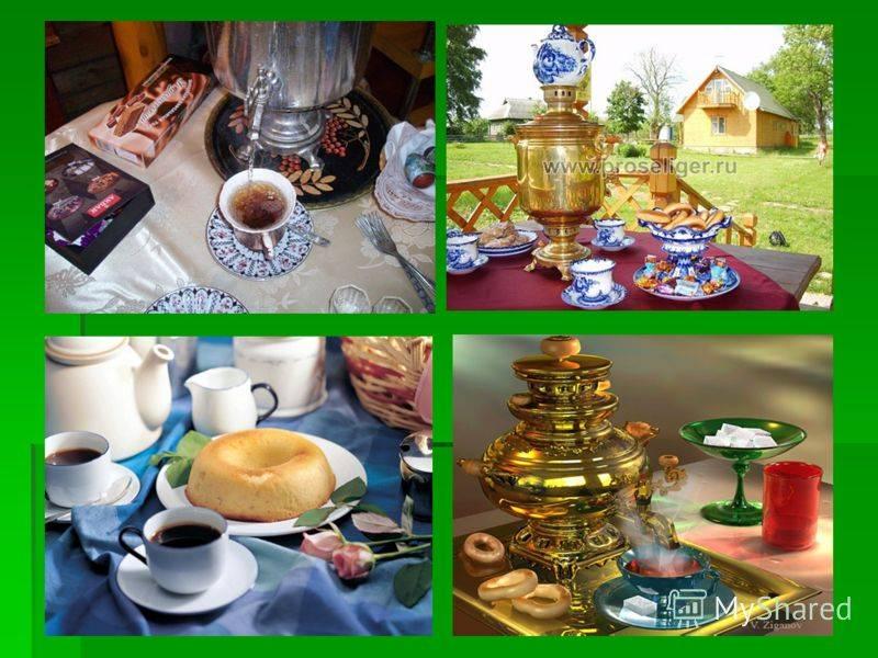 Русские чайные традиции