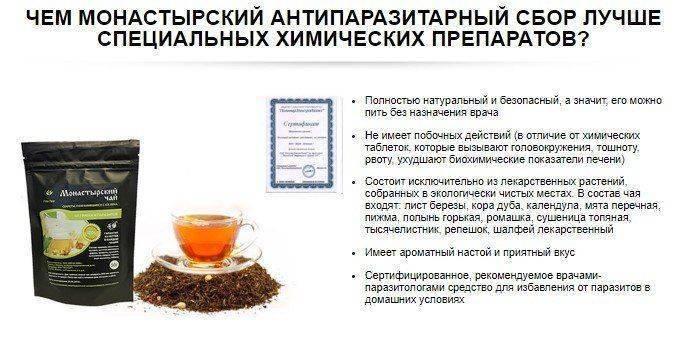 Монастырский чай — лучшее средство в профилактике простатита