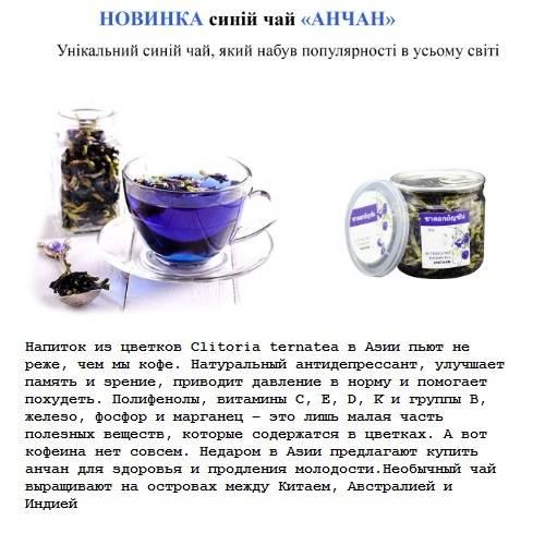 Синий чай | полезные и вредные свойства | как заварить | чайкофский