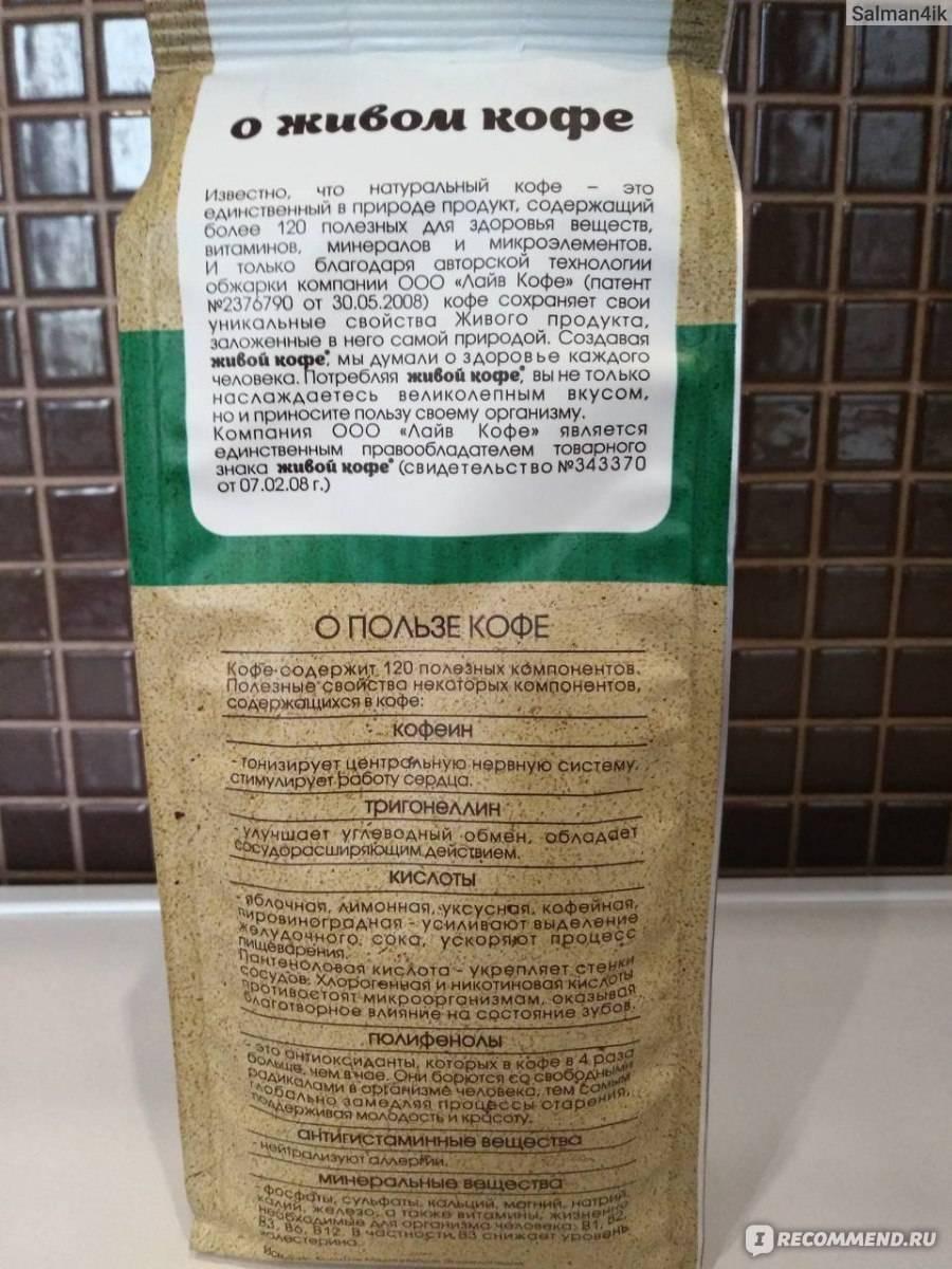 Польза и вред кофе: растворимого, молотого, с молоком, влияние на организм человека, на холестерин, положительные свойства для женщин, противопоказания