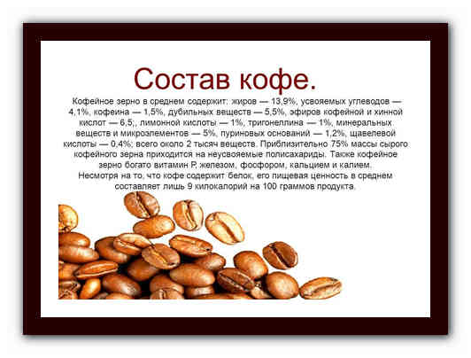 Что в кофе обуславливает его тонизирующее действие на организм?
