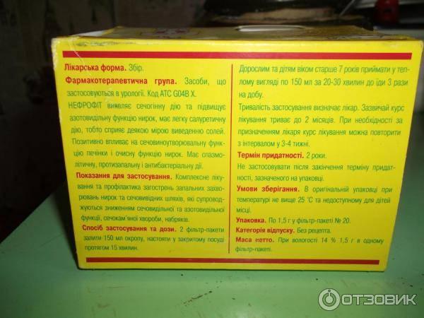 Фиточай алтай №22 (нефрофит с ортосифоном фильтр-пакеты 2г №20)
