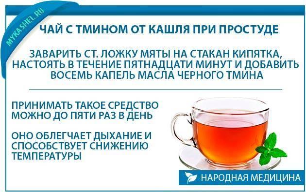 Чай с тмином: полезные свойства и приготовление