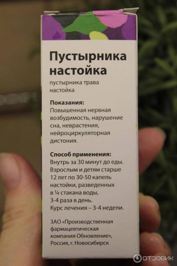 Настойка пустырника – польза и вред, правила приема препарата