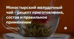 Белорусский монастырский чай от простатита –правда или развод?