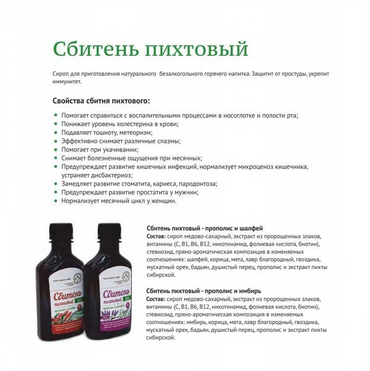 Сбитень пихтовый с имбирем: свойства, рецепты, противопоказания